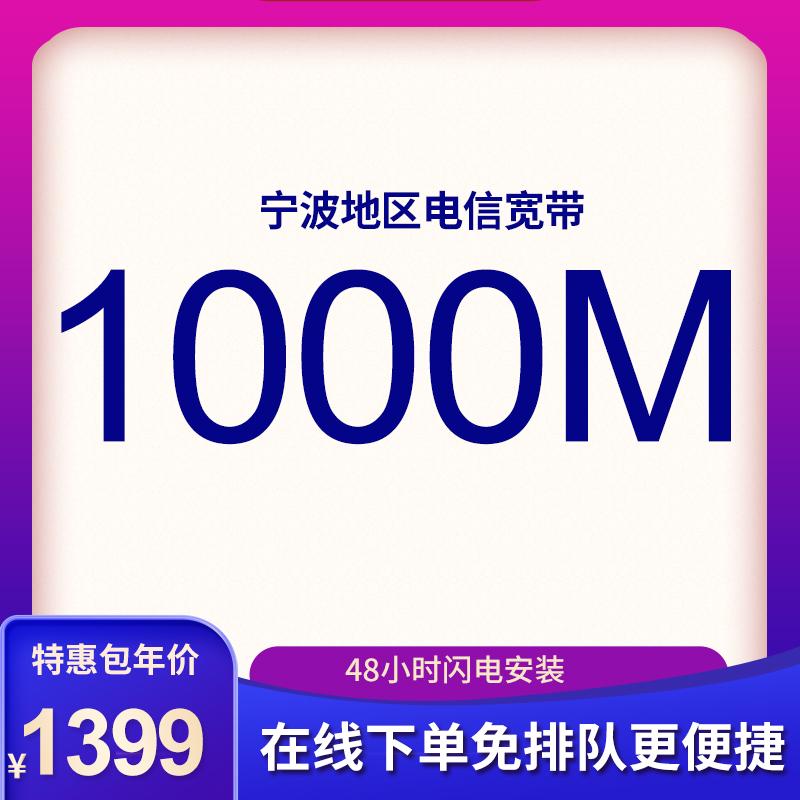 宁波电信宽带1000M包年仅需1588元 送电信手机卡每月免费流量60GB通话1000分钟