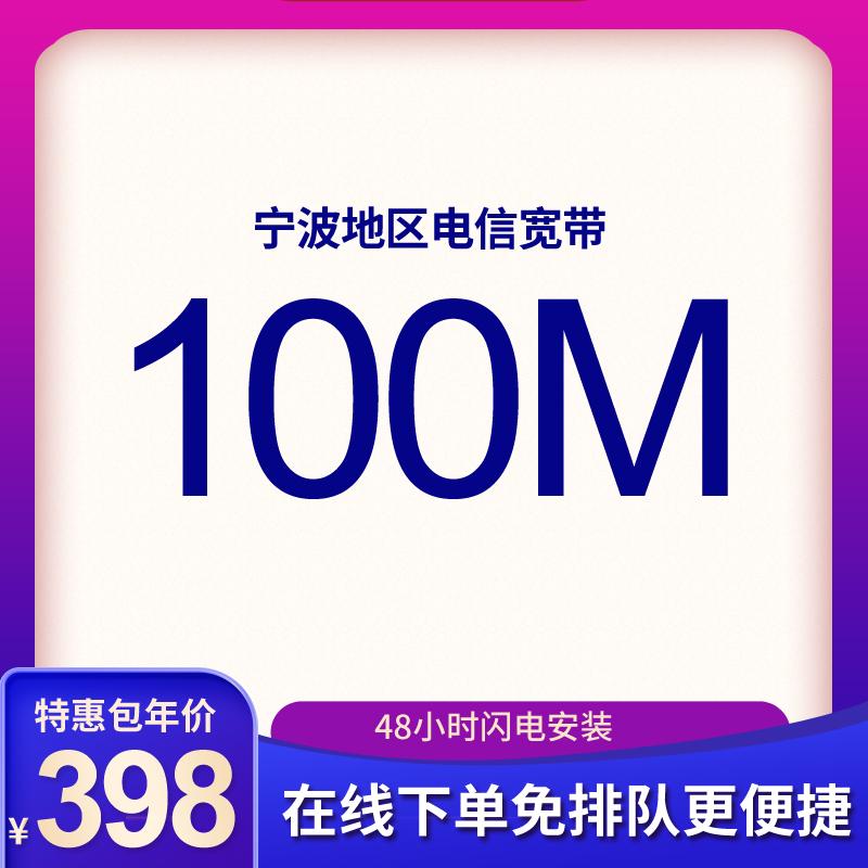 宁波电信宽带套餐纯宽带包年398元