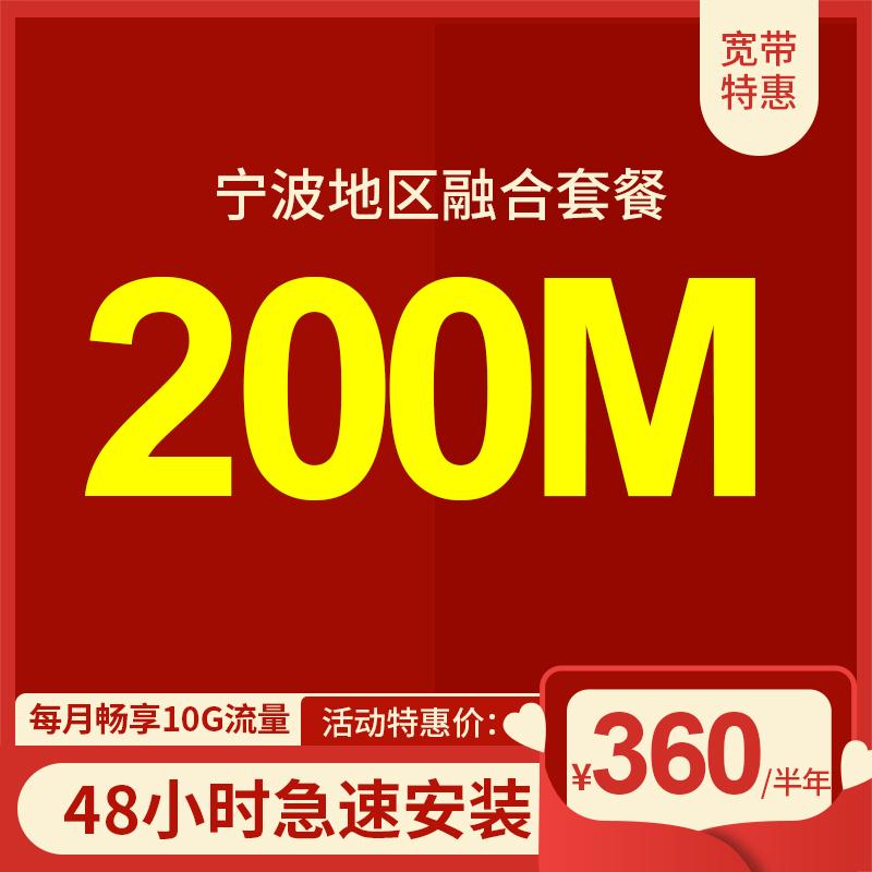 宁波电信宽带 融合套餐100M包半年180元 200M包月89元