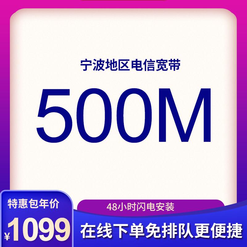 宁波电信宽带500M光纤包年仅需1388元 送电信手机卡每月免费流量40GB通话800分钟