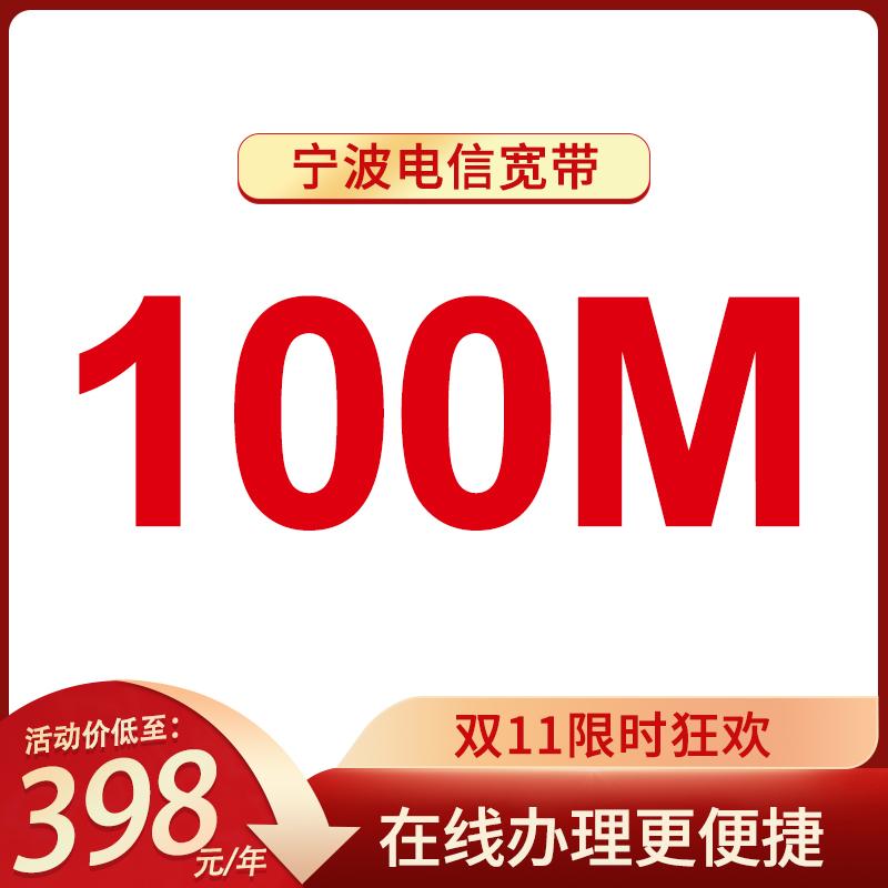 宁波电信宽带100M包年398元  百兆光纤超低价,双11活动办理中